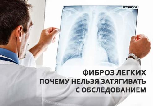 здоровье пневмофиброз